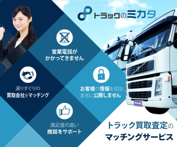 トラック買取査定のマッチングサービス「トラックのミカタ」